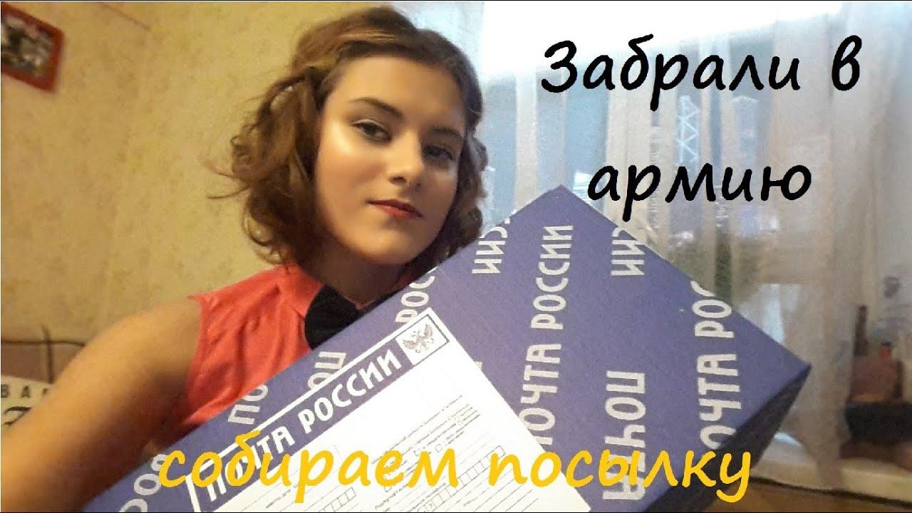 Виктория Вещельска || Забрали в армию или собираем посылку