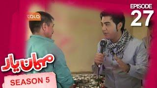 Mehman-e-Yar - Season 5 - Episode 27 / مهمان یار - فصل پنجم - قسمت بیست و هفتم