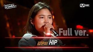 [풀버전] 김은비 - HIP | 블라인드 오디션 | 보…
