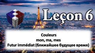 Французский язык для начинающих ( Урок 6)_Цвета(Couleurs), одежда _ (mon,  ma, mes…и Futur immédiat