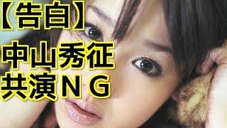 共演NGだった沢尻エリカと中山秀征が番組共演 沢尻エリカ、中山秀征と...