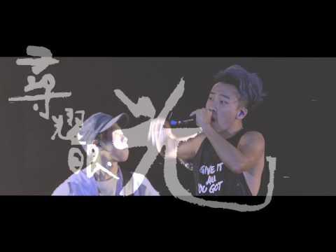 Supper Moment - 同一(溫柔革命 Live MV)