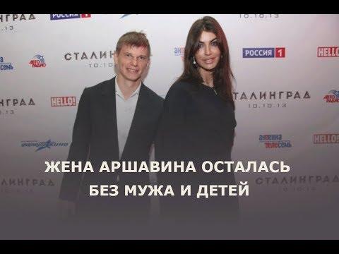 Оскандалившаяся Аршавина осталась без детей и мужа