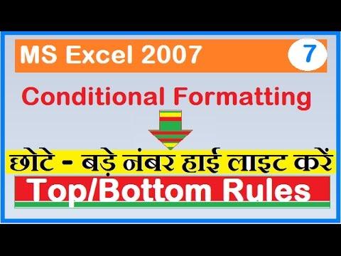 MS Excel-Conditional Formatting -Using Highlight Cells Rules -छोटे व बड़े नंबर को देखना
