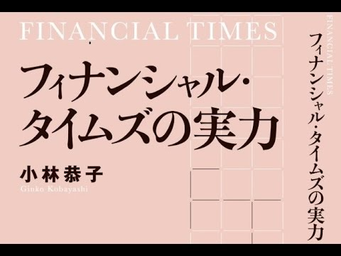 How has the Financial Times influenced Japanese journalism?