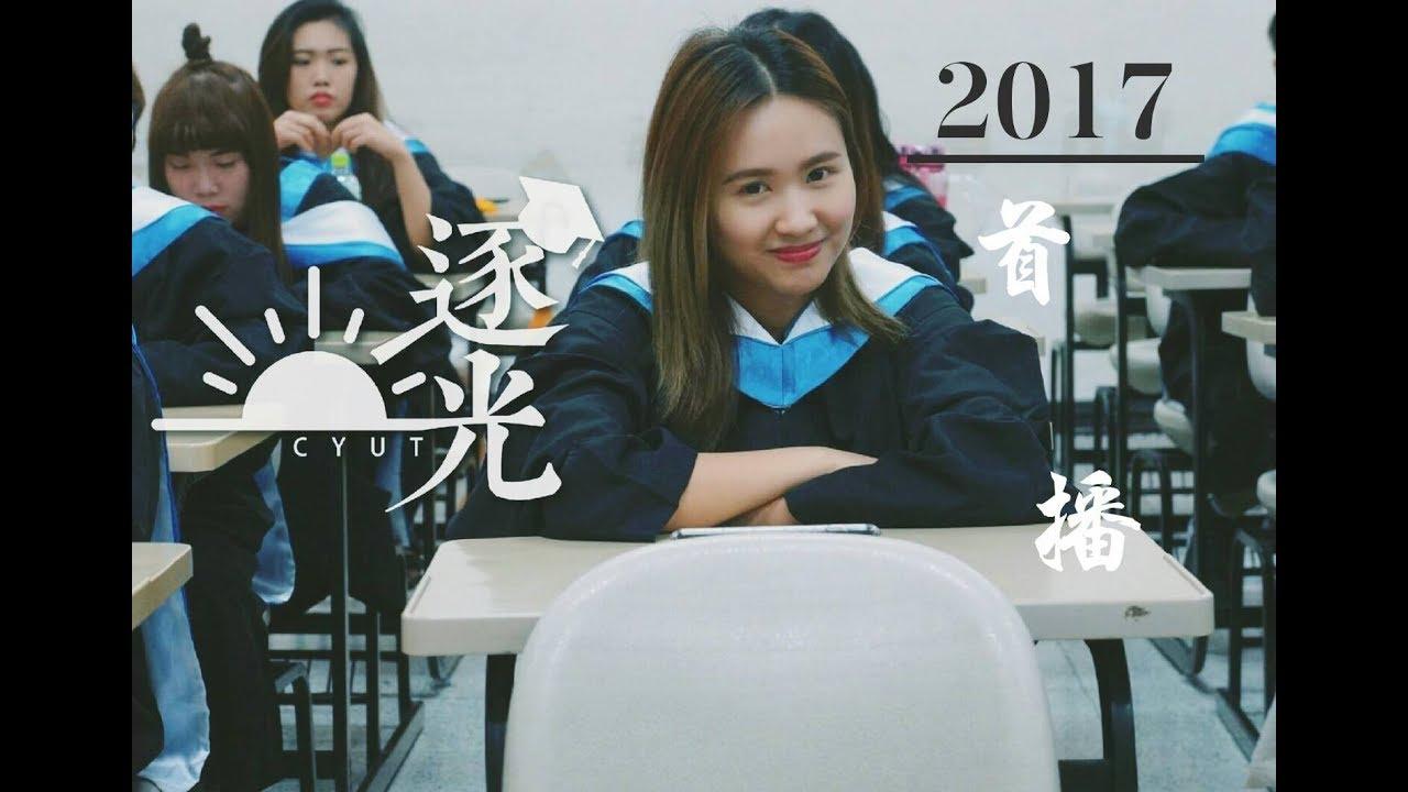 2017最新首播《逐光》朝陽科技大學休閒系106級畢業歌 - YouTube