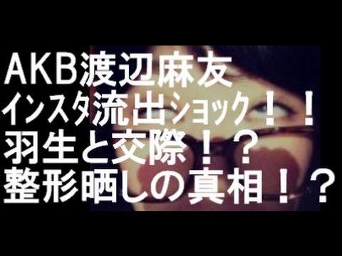 AKB渡辺麻友 インスタグラム流出ショック!!羽生と交際!?後輩の整形晒し!?