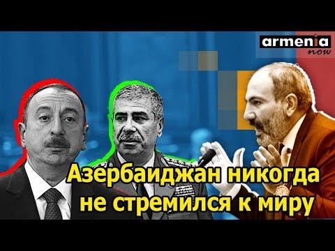 Азербайджан никогда не стремился к миру: Заявления Гасанова и Алиева – подтверждение того