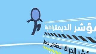 مؤشر الديمقراطية: تصدر فيلما عن حجم الاحتجاجات العمالية بمصر فى الربع الأول من 2016
