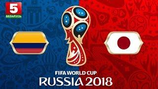 ЧМ-2018. Колумбия - Япония. Обзор