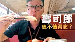 說衝就衝スシロー壽司郎台北旗艦店 | 沒帶穩定器還能手機vlog嗎?