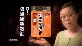 ロート製薬 http://www.rohto.co.jp/ ロート製薬 https://www.youtube.c...