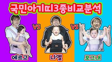 [육아아이템] 아기띠추천ㅣ국민아기띠 - 나옐아기띠vs에르고아기띠vs포그내아기띠 어떤 아기띠가 좋을까? 육아아빠가 말해주는 국민아기띠 3종 비교분석시간! =비교분석= [협찬]