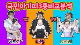 [육아아이템] 아기띠추천ㅣ국민아기띠 - 나옐아기띠vs에…