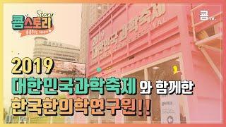 쿔스토리2019 대한민국과학축제와 함께한 한국한의학연구…