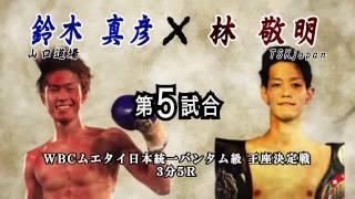 NJKF2016 7th 第5試合 林敬明 vs 鈴木真彦 thumbnail
