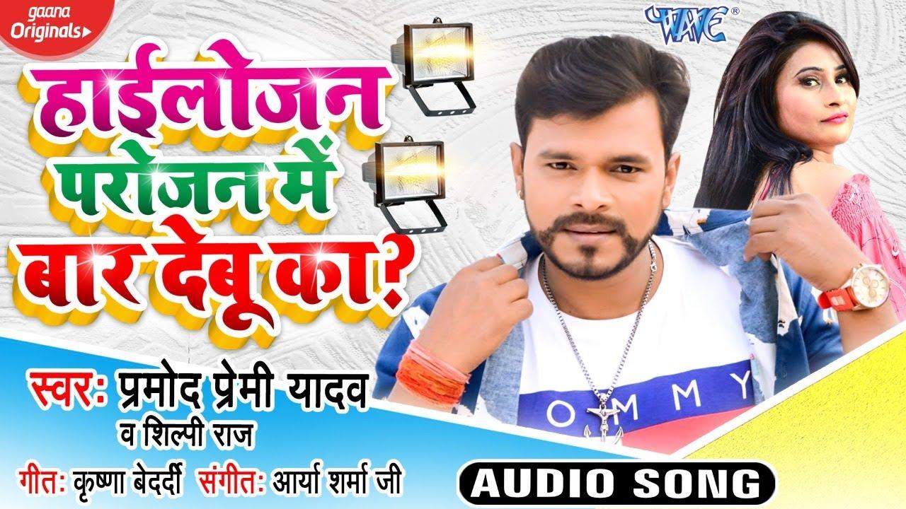 हाईलोजन परोजन में बार देबू का | #Pramod Premi Yadav, #Shilpi Raj का फाड़ू | Bhojpuri New 2020 Song