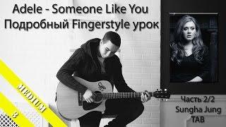 Adele - Someone Like You (Подробный Fingerstyle урок / как играть) Sungha Jung TAB - Часть 2/2