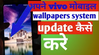 Download How To Update System Wallpaper All Vivo Mobile MP3, MKV