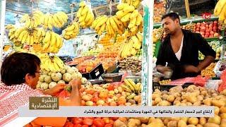 أرتفاع كبير لأسعار الخضار والفاكهة في المهرة ومناشدات لمراقبة حركة البيع والشراء