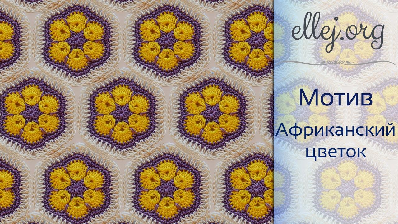 Вязание крючком африканский цветок схема фото 1000