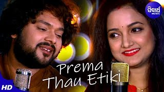 Prema Thau Etiki New Odia Romantic Song Shasank Sekhar & Lipi Mishra Sidharth Music