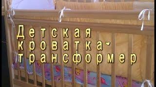 Наша кровать-трансформер(Всем большой привет! Предлагаю вашему вниманию видео отзыв о детской кроватке-трансформере. Подписывайтес..., 2015-04-01T05:46:09.000Z)