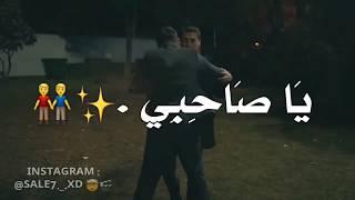 مهرجان يا صاحبي يروح عمري عشانك 👬♥✨    مسلسل الحفرة