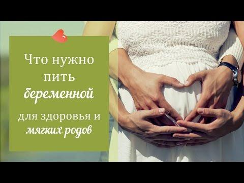 Сколько можно и нужно пить беременной женщине для мягких родов? - Светлана Калмыкова