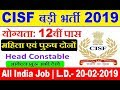 Cisf Head Constable Recruitment 2019 Notification For 429 Post | All India Mf Apply Online
