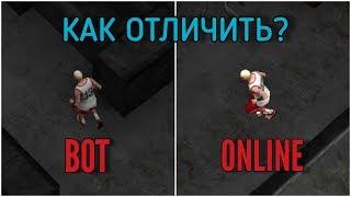 Как определить бота от игрока? Horrorfield Online Survival Game! Клон Dead by Daylight на андроид!