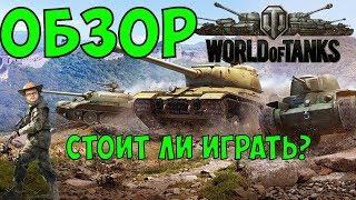 World of Tanks: Обзор. Стоит ли играть?