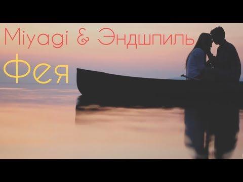 Miyagi \u0026 Эндшпиль - Фея (Премьера, клип 2018)