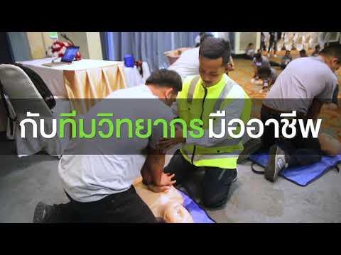 อบรม ปฐมพยาบาลเบื้องต้น เซฟสิริ (ประเทศไทย)
