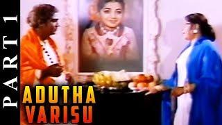 Adutha Varisu 1/12 Part | Rajinikanth | Sridevi | Blockbuster Hit Movie | Tamil Full Movie