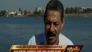 على هوى مصر   كارثة بقرية الأحمدية تعيش في جحيم بسبب الصرف الصحي