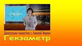 Дыхательная гимнастика с Анжелой Миркин. Гекзаметр