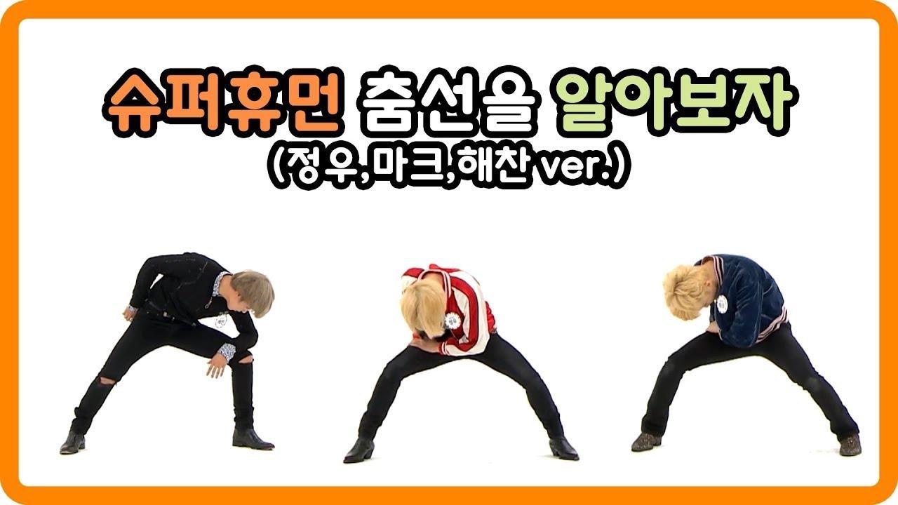 [ NCT127 / 정우,마크,해찬 ] 슈퍼휴먼 춤선을 알아보자