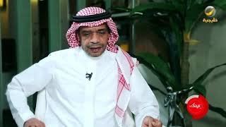الكابتن عبدالعزيز الرزقان لاعب نادي الشباب سابقاً ضيف برنامج وينك ؟ مع محمد الخميسي