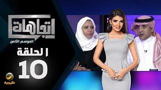 برنامج اتجاهات الموسم الثامن حلقة 10 - اللوبيات الفنية والدراما السعودية.. من يحركها ؟ و من يقودها ؟