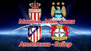 Монако - Манчестер Сити, Атлетико - Байер Прогноз на 15.03.17