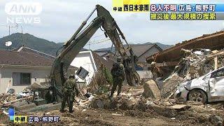 依然8人の安否が不明 広島・熊野町の住宅団地では(18/07/11) thumbnail