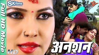 अगर आप Bhojpuri Video को पसंद करते हैं तो Plz चैनल Subscribe Now: http://goo.gl/3r5ofV  Apan Bhojpuri presents New Bhojpuri Movie/Films || Anshan   Movie : Anshan Star Cast : Priyaranjan, Sunita Rai,Seema Singh,Vijay Khare,Ajay Yadav  Lyric : Avinash Pandey & Pawan Sharma Music : Upendra Pathak & Sani Director : Nishant Navin & Vikash Bashist Producer : Damni Motion Picture Company/Label – Sk Films   Follow Us :-  On Facebook : https://www.facebook.com/apanbhojpuriapan/?ref=hl  On Blogger : http://apanbhojpurihits4u.blogspot.in/  On Twitter : https://twitter.com/Bhojpuri