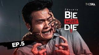 Bie Must Die | EP.5 หลอกผี บี้ลาก่อน