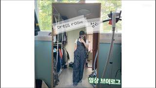 드레스룸 청소하기/나이트 퇴근 후 일상 브이로그/ 사서…