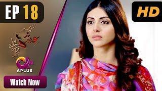 Kyunke Ishq Baraye Farokht Nahi - Episode 18 | Aplus Dramas | Junaid Khan, Moomal | Pakistani Drama