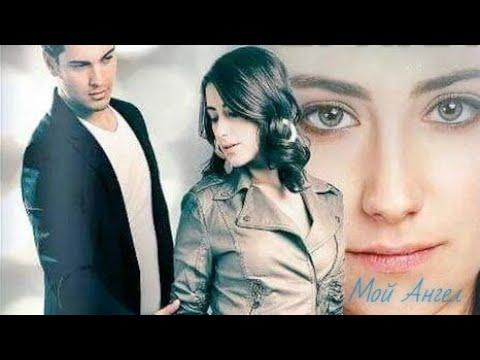 Эмир & Фериха - Ангел # Я назвала её Фериха