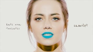 Катя Нова & Tunicates - Самолет