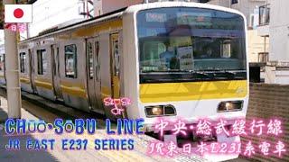 CHŪŌ/SŌBU LINE JR EAST E231 SERIES (中央/総武緩行線JR東日本E231系電車)
