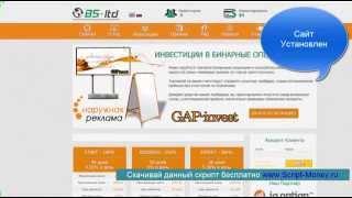 Скрипт инвестиций в бинарные опционы форекс 370